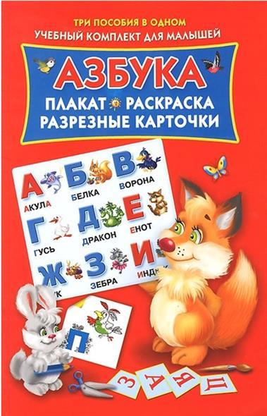 Азбука. Плакат, раскраска, разрезные карточки clever раскраска плакат