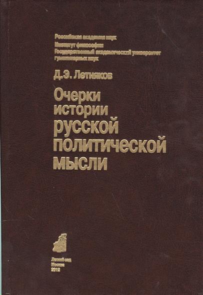 Очерки истории русской политической мысли