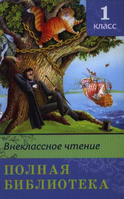 Шестакова И. (ред.) Внеклассное чтение Полная библиотека 1 кл внеклассное чтение 1 класс