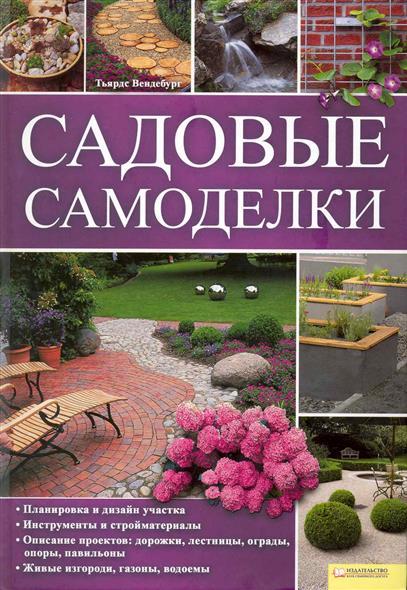 Вендебург Т. Садовые самоделки электронные самоделки