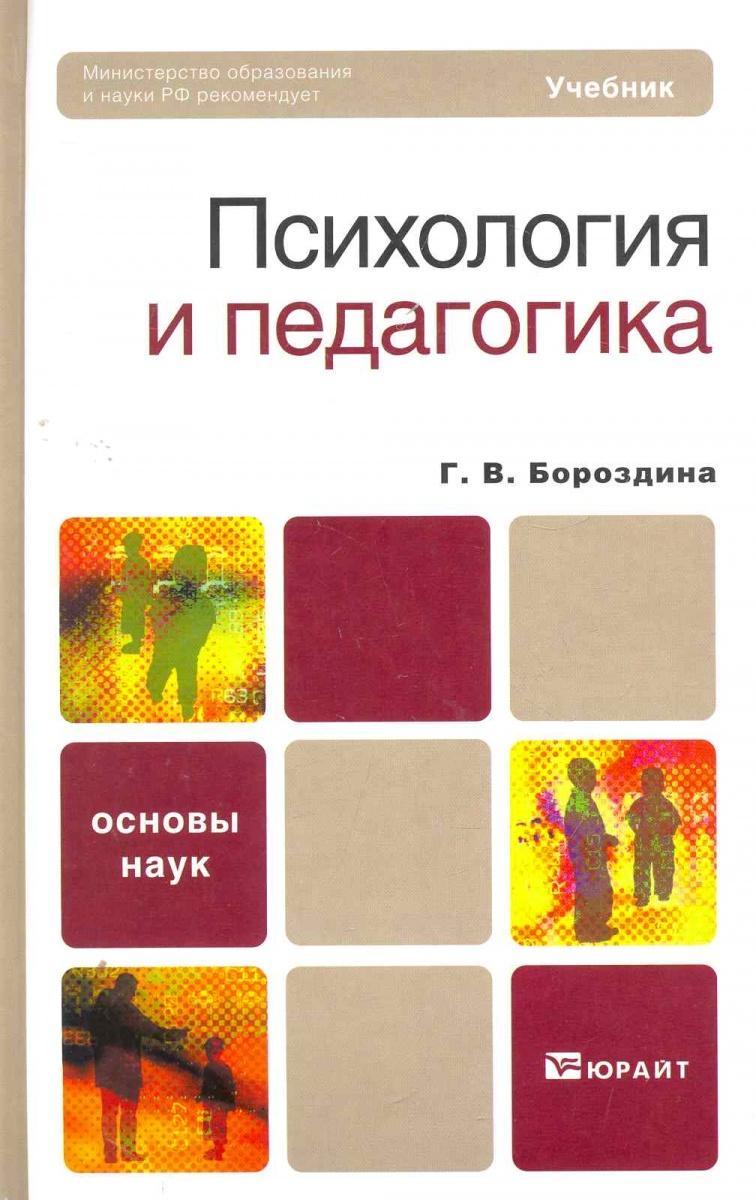 Бороздина Г. Психология и педагогика Учеб. психология и педагогика учебник фгос