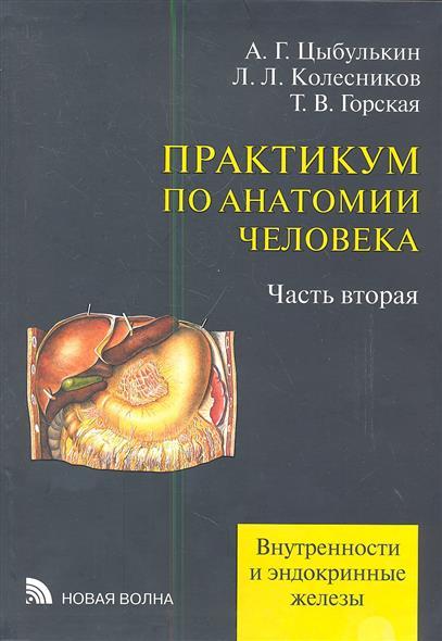 Практикум по анатомии человека. В четырех частях. Часть вторая. Внутренности и эндокринные железы