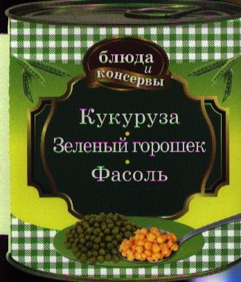 Левашева Е. (ред.) Кукуруза. Зеленый горошек. Фасоль