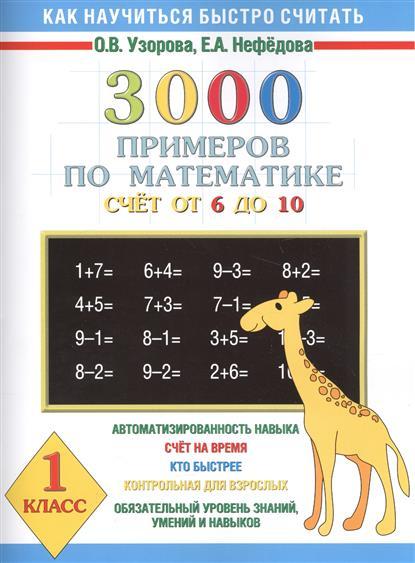 Узорова О.: 3000 примеров по математике 1 кл