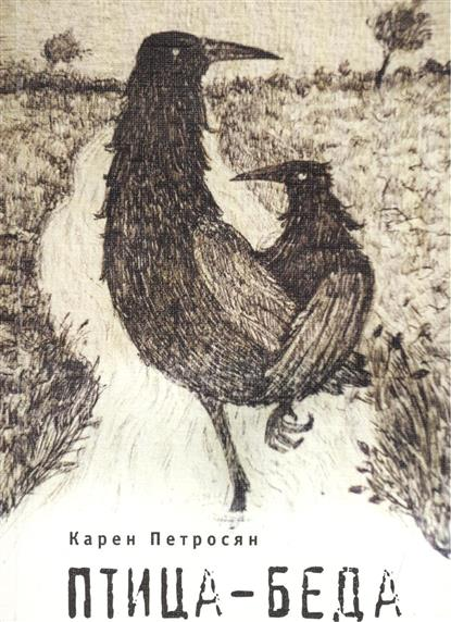 Петросян К. Птица-беда