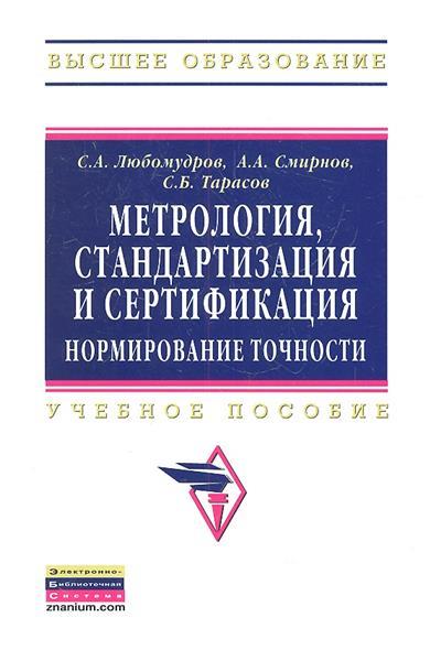 Метрология, стандартизация и сертификация: нормирование точности. Учебник