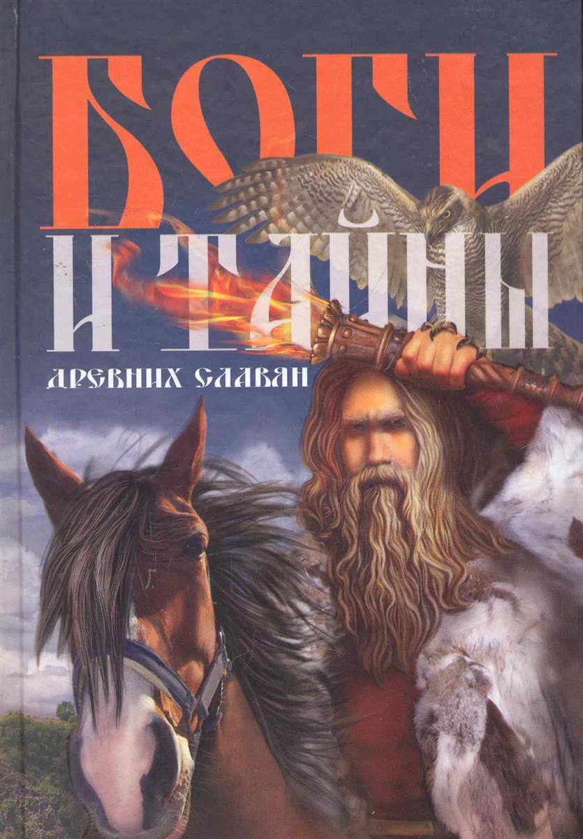 Капица Ф. Боги и тайны древних славян боги древних славян