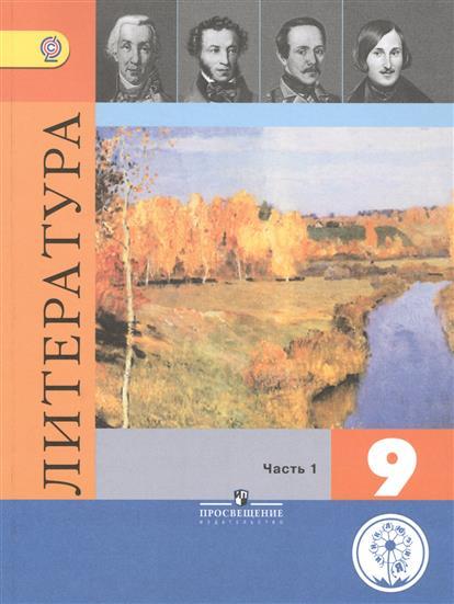 Литература. 9 класс. В шести частях. Часть 1. Учебник для общеобразовательных организаций. Учебник для детей с нарушением зрения