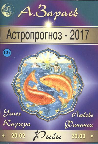 Астропрогноз-2017. Рыбы