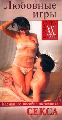lyubovnie-igri-eroticheskie