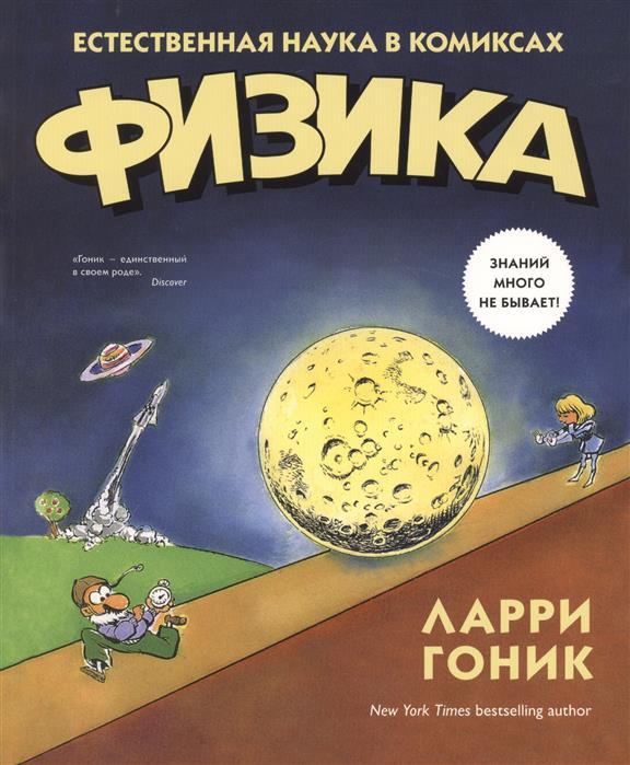 Гоник Л., Хаффман А. Физика. Естественная наука в комиксах