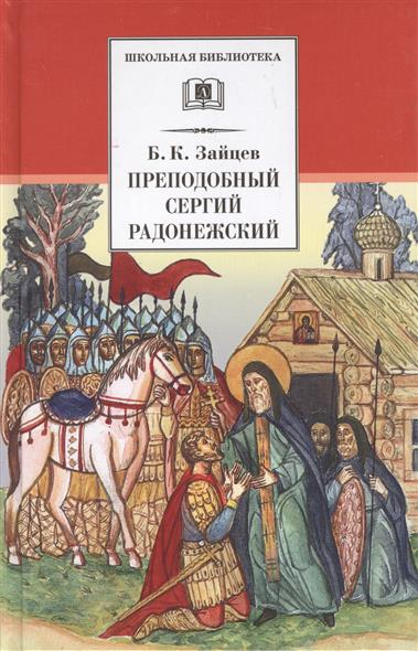 Преподобный Сергий Радонежский