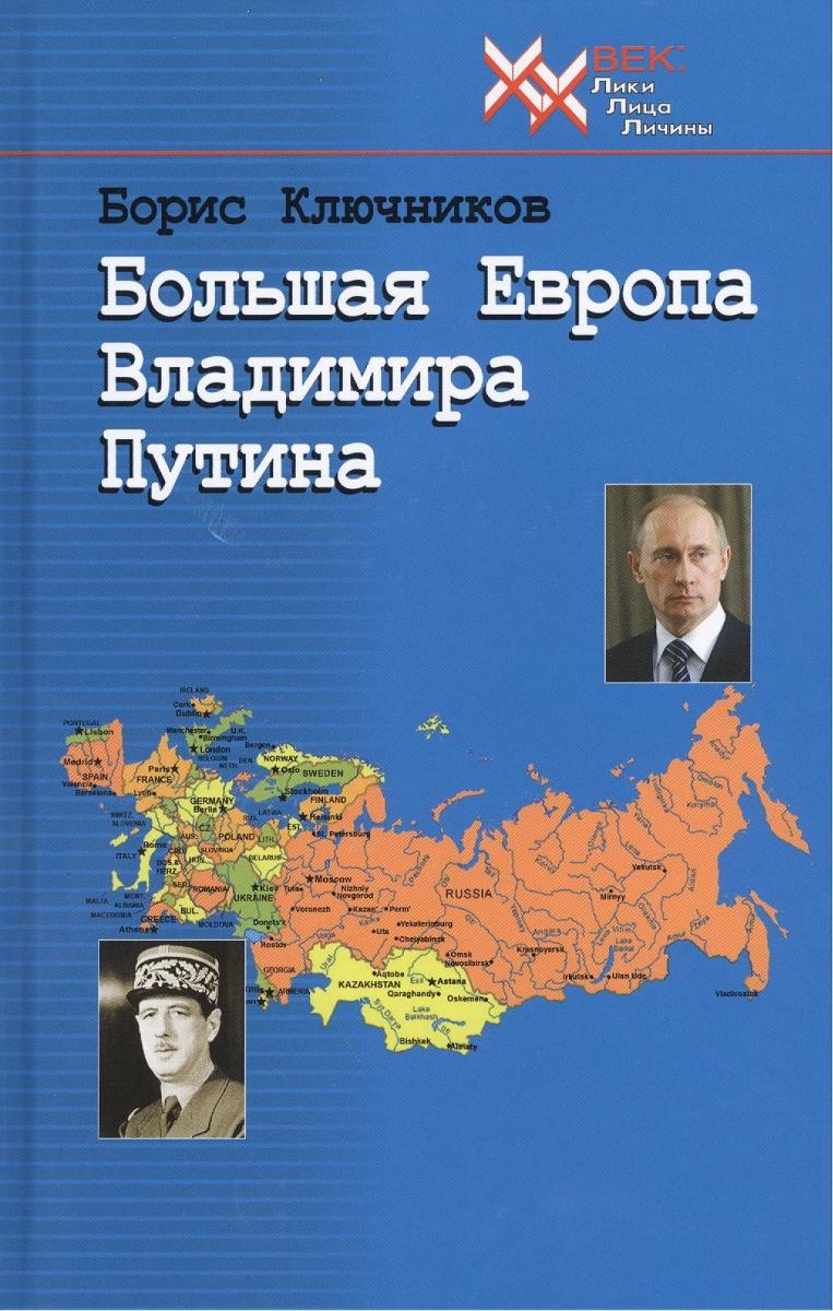 Ключников Б. Большая Европа Владимира Путина ISBN: 9785880932351 борис ключников большая европа владимира путина