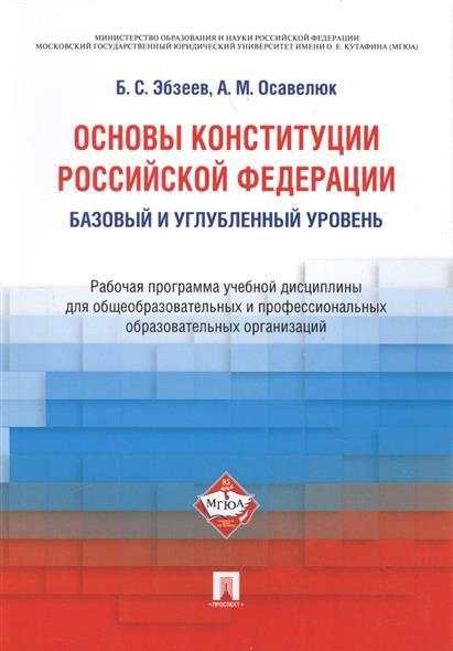 Основы Конституции Российской Федерации. Базовый и углубленный уровень
