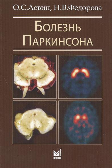 Левин О., Федорова Н. (ред.) Болезнь Паркинсона о н калинина основы аэрокосмофотосъемки