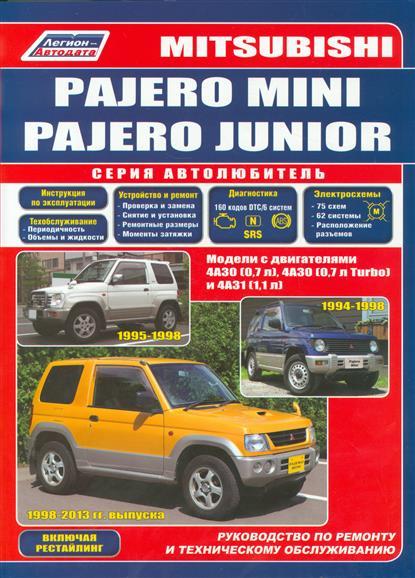 Mitsubishi Pajero Mini. Pajero Junior. Модели с двигателями 4А30 (0,7 л.), 4А30 (0,7 л. Turbo) 4A31 (1,1 л.). Руководство по ремонту и техническому обслуживанию fortuna junior fd 31
