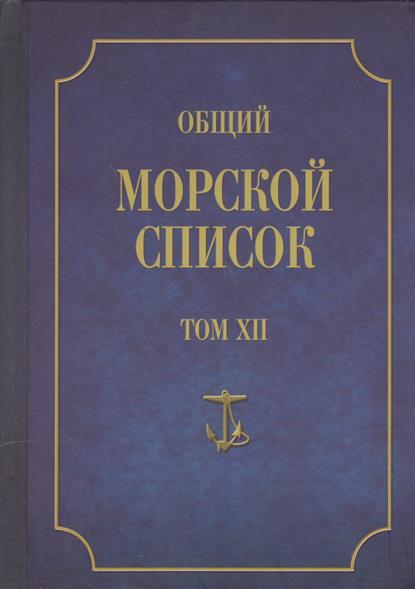 Общий морской список. От основания флота до 1917 г. Том XII. Царствование императора Николая I. Часть XII. Т-Я