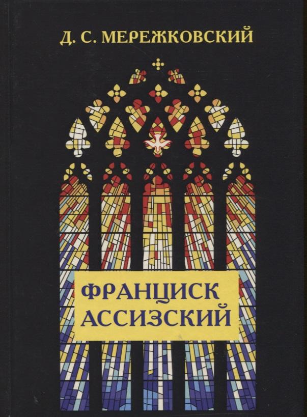 Мережковский Д. Франциск Ассизский дмитрий сергеевич мережковский франциск ассизский