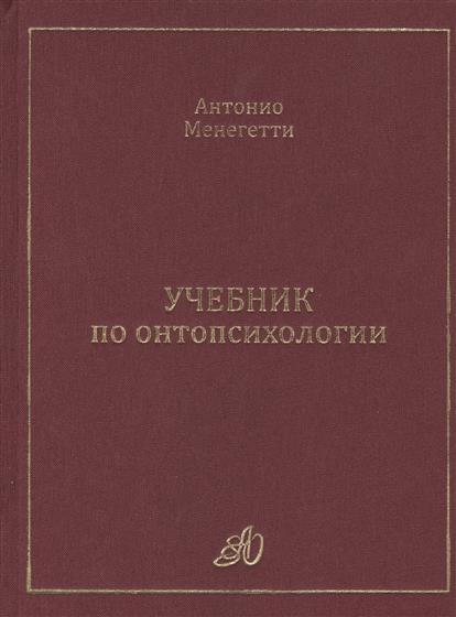 Учебник по онтопсихологии. Издание третье, переработанное и дополненное