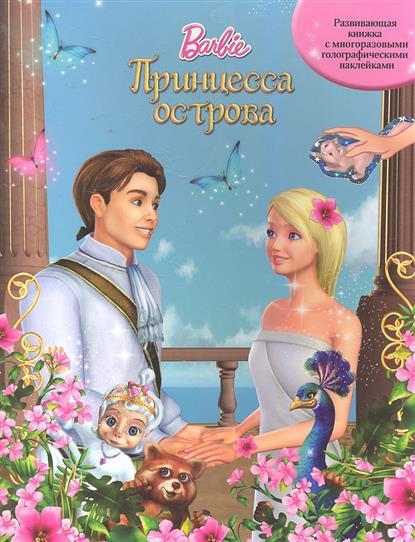 Жукова Ю. (ред.) Барби Принцесса острова жукова ю ред бемби