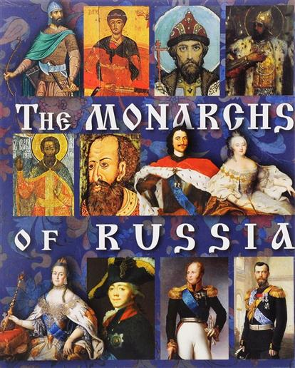 The Monarchs of Russia = Монархи России. Альбом на английском языке dayle a c the adventures of sherlock holmes рассказы на английском языке