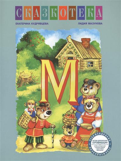 Кудрявцева Е., Мазунова Л. М. Маша и медведь. Три медведя. Муха-Цокотуха. Мойдодыр. Рабочая тетрадь