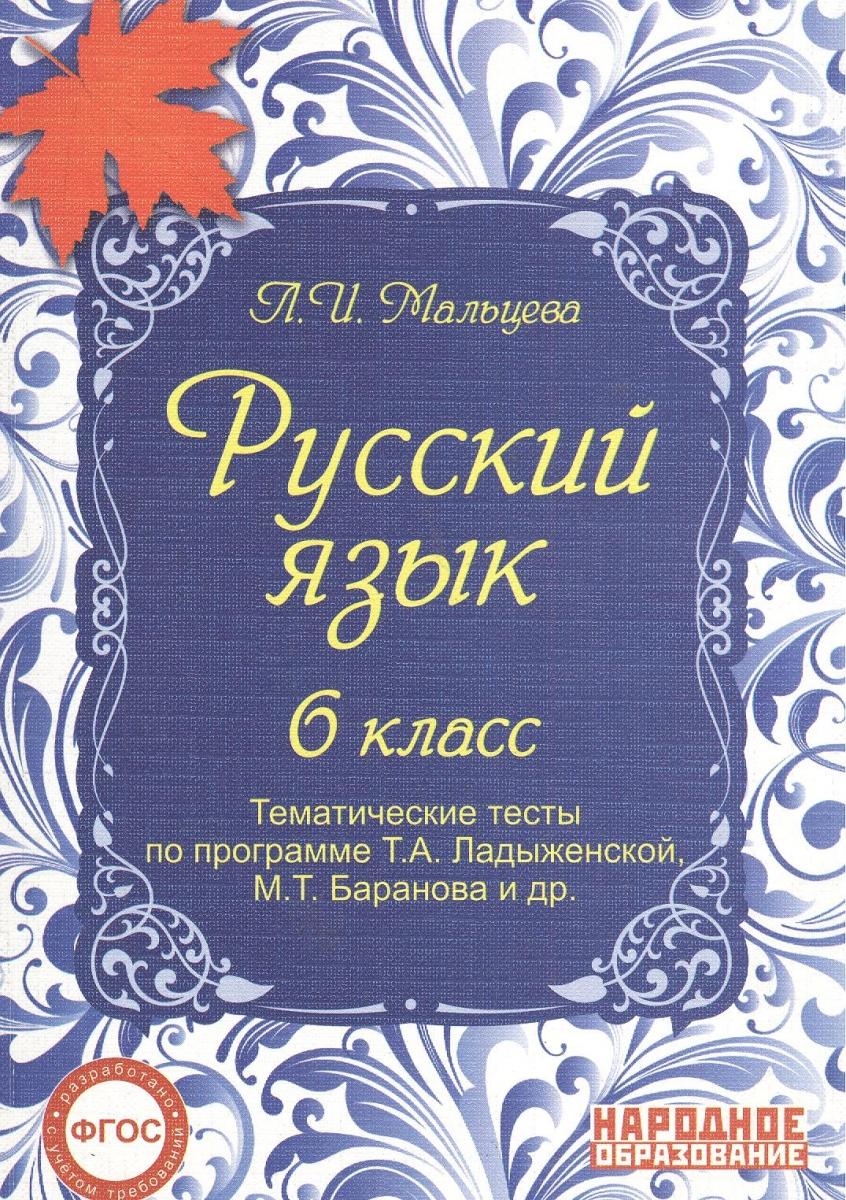 Гдз по русскому языку 7 класс тематические тесты по программе ладыженская