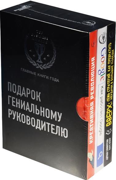 Подарок гениальному руководителю (комплект из 3-х книг в упаковке)