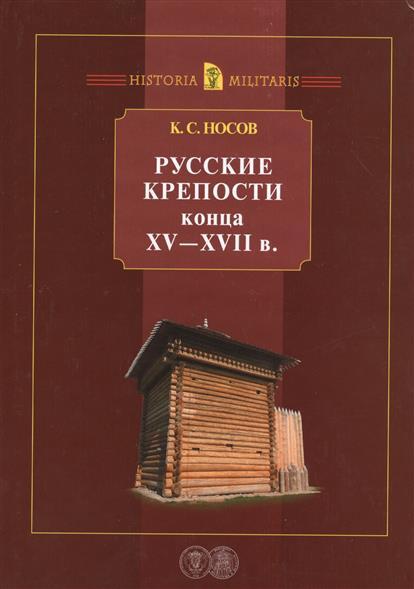 Русские крепости конца XV-XVII в.