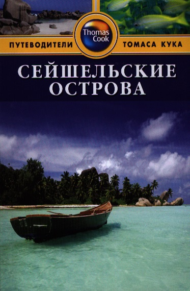 Робертс К. Сейшельские острова. Путеводитель
