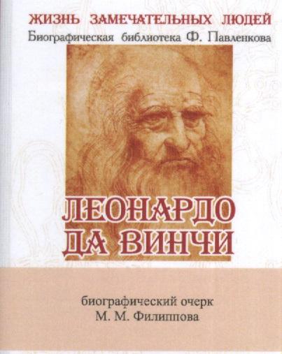 Леонардо да Винчи. Как художник, ученый и философ. Биографический очерк (миниатюрное издание)