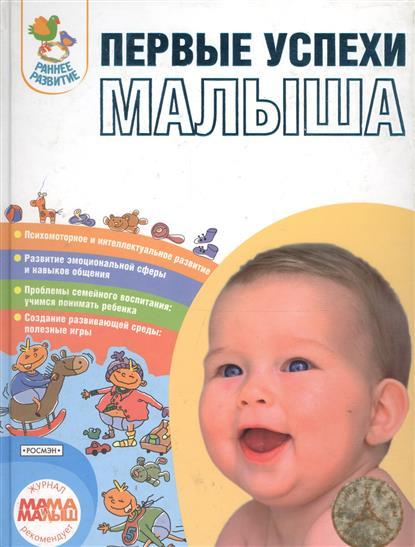 Первые успехи малыша Развитие ребенка от 0 до 3 лет