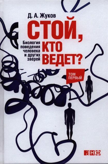Жуков Д. Стой, кто ведет? Биология поведения человека и других зверей. Комплект в 2-х томах уилф стаут биология в 3 томах