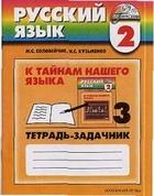 2 кл Русский язык К тайнам нашего языка тетрадь-задачник ч.3