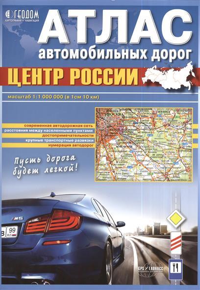 Атлас автомобильных дорог Центр России (1:1 000 000) (в 1 см 10 км)