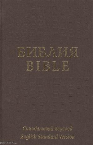 Библия на русском и английском языках / The Holy Bible in Russian and English. Синодальный перевод. Редакция 1994 года ISBN: 9785855244649 the holy bible