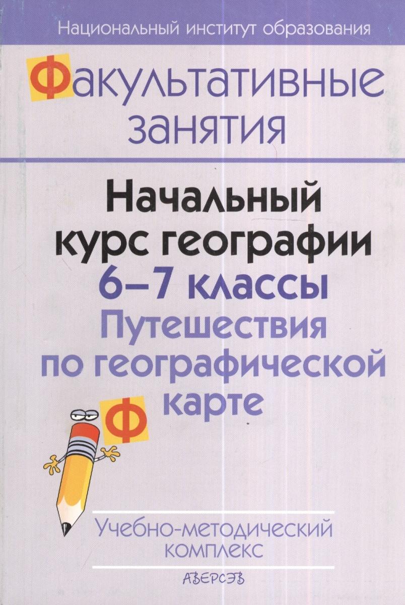 Начальный курс географии. 6-7 классы. Путешествия по географической карте. Учебно-методический комплекс. 2-е издание