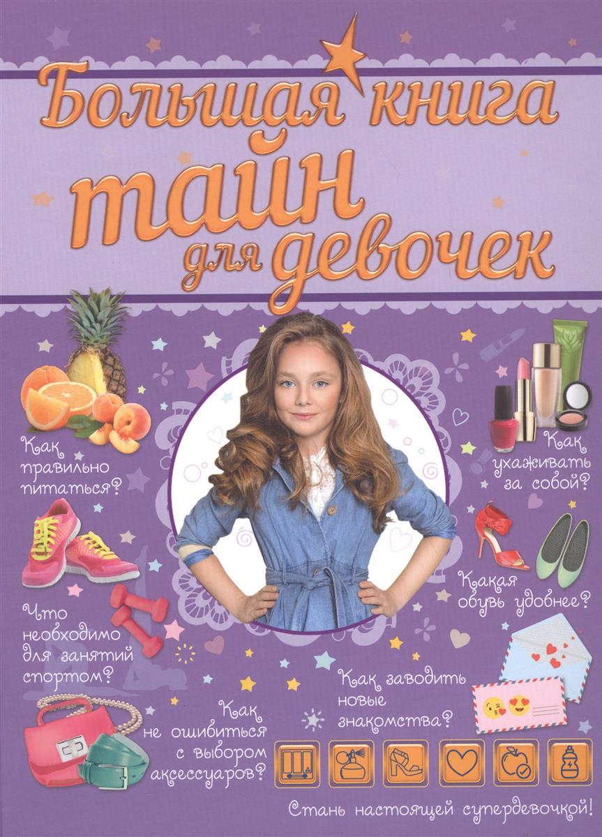 Вайткене Л. Большая книга тайн для девочек вайткене л большая книга о науке для мальчиков