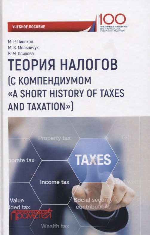 Теория налогов (с компендиумом «A short historyof taxes and taxation»): учебное пособие