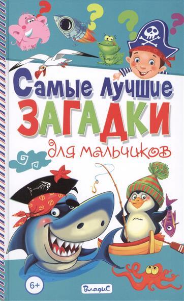 Скиба Т. (сост.) Самые лучшие загадки для мальчиков скиба т сост загадки для детей isbn 9785956723722