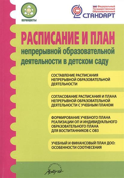 Расписание и план непрерывной образовательной деятельности в детском саду
