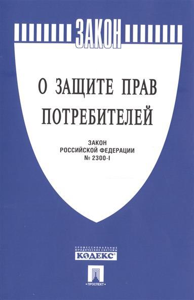 Закон Российской Федерации № 2300-I