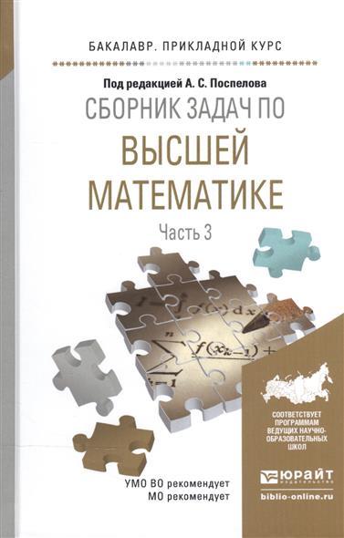 Поспелов А.: Сборник задач по высшей математике. В 4-х частях. Часть 3. Учебное пособие для прикладного бакалавриата