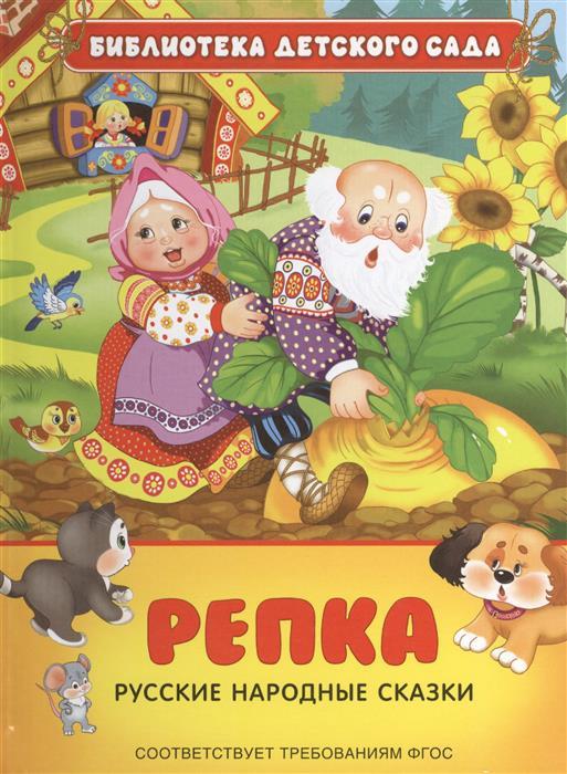 Мельниченко (ред.) Репка. Русские народные сказки