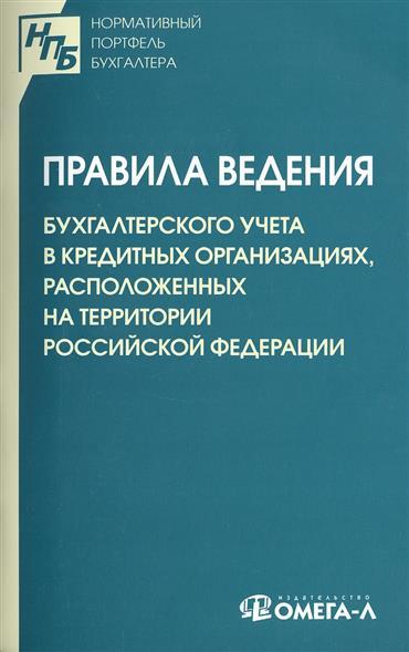 Правила ведения бухгалтерского учета в кредитных организациях, расположенных на территории Российской Федерации