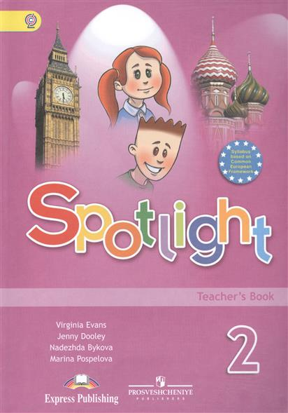 Spotlight. Teacher`s Book. Английский язык. Книга для учителя. 2 класс. Учебное пособие для общеобразовательных организаций