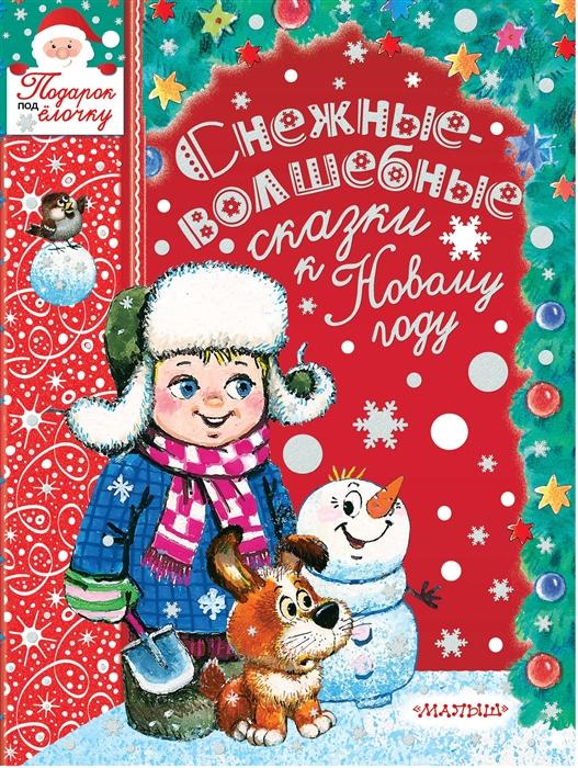 все цены на Маршак С., Пляцковский М., Дружинина М. и др. Снежные-волшебные сказки к Новому году онлайн