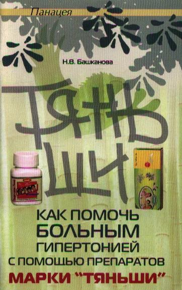 Башканова Н. Как помочь больным гипертонией с помощью препаратов марки Тяньши