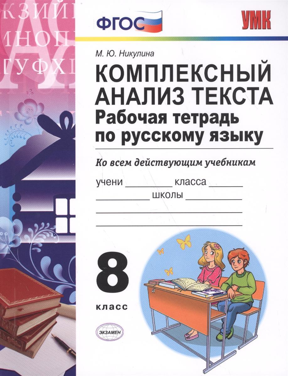 Комплексный анализ текста. Рабочая тетрадь по русскому языку. 8 класс