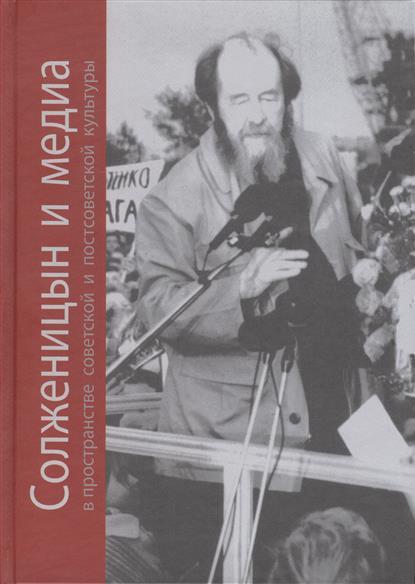Сараскина Л. Солженицын и медиа в пространстве советской и постсоветской культуры ольга буренина петрова цирк в пространстве культуры